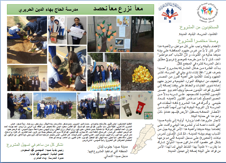 Hariri Poster
